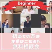 2020.010.6 無料相談会(オンライン露木)