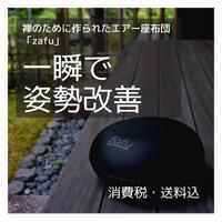 一瞬で 姿勢改善〜禅のために作られたエアー座布団「zafu」〜