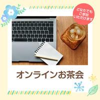 2021.3.15 お茶会(オンラインせっちゃん先生)