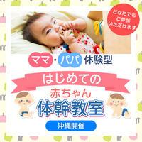2021.2.15(月) ママパパ体験型 はじめての赤ちゃん体幹教室@沖縄 担当:冨名腰清子先生&西平美幸先生(リアル教室)
