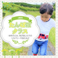 2121.5.9 2歳児「たんぽぽクラス」体幹強化プログラム