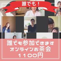 2020.08.16 お茶会(オンライン増田先生)