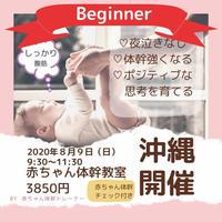 2020.8.9 ママパパ体験型 はじめての赤ちゃん体幹教室@沖縄 担当比嘉ほたる先生(リアル教室)