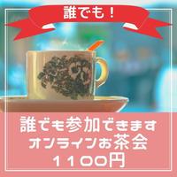 2020.12.2 お茶会(オンライン露木先生)