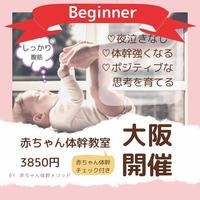 2020,11,18  10:00~12:00はじめての赤ちゃん体幹教室@大阪 担当内海(リアル教室)