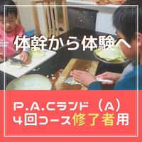 2021.1.18開始P.A.Cランド月曜8回コース<赤ちゃんの体幹教室4回コース受講者専用>