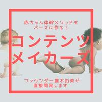 コンテンツメイカーズ 〜赤ちゃん体幹メソッドをベースに希望の講座をリニューアルまたは新開発〜