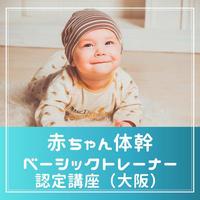 2020.8.29/9.27 赤ちゃん体幹ベーシックトレーナー認定講座(リアル講座@大阪)