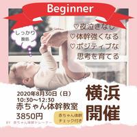 2020,8,30  10:30~12:30はじめての赤ちゃん体幹教室@横浜 担当露木(リアル教室)