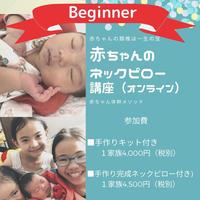 2020.9.04  赤ちゃんの正しい姿勢をサポート!ネックピローオンライン講座(手作りキット付き)