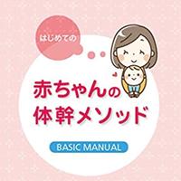 【本】はじめての赤ちゃん体幹メソッドベーシックマニュアル(著者・露木由美)(送料込み)