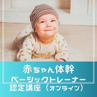 2021.1.13/2.17 赤ちゃん体幹ベーシックトレーナー認定講座  担当:増田(オンライン)