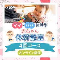 2021.2. 12開始 ママパパ体験型 赤ちゃん体幹教室  4回コース(オンライン教室:内海かな)