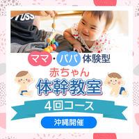 2021.2. 22開始ママパパ体験型 赤ちゃん体幹教室  4回コース(リアル教室:西平・冨名腰)