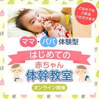 2021.2.14 ママパパ体験型 はじめての赤ちゃん体幹教室(オンライン担当:増田)