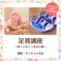 2021.3.19 足育講座~知っておくべき足と靴~ (オンライン せっちゃん先生)