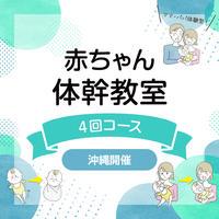 2021.5. 7開始ママパパ体験型 赤ちゃん体幹教室  4回コース(リアル教室:冨名腰)