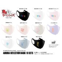 【東京リベンジャーズ】オーロラリフレクションマスク 全10種類セット