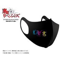【東京リベンジャーズ】オーロラリフレクションマスク -東京卍會モデル(黒)-