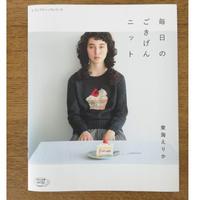東海えりかさん書籍「毎日のごきげんニット」