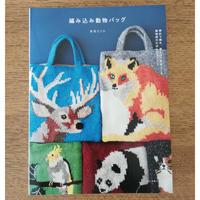 東海えりかさん書籍「編み込み動物バッグ」