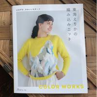 書籍「東海えりかの編み込みニット」