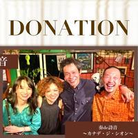 Donation : 「1/8 奏de詩音」