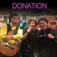 Donation : 「2/7 ほろ酔い歌謡最前列 THE配信」