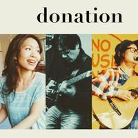 Donation:「12/25  みんな夢の中」