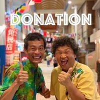 Donation : 「3/1  さえずりな夜 〜よもやまパルチーダ〜 スペシャルゲスト : 真昼」