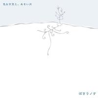 1st mini album 『色なき空と、あをい月』