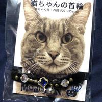首輪(猫ちゃん&犬ちゃん)《かみじょーグッヅ》