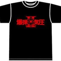 爆幸ⅡTシャツ