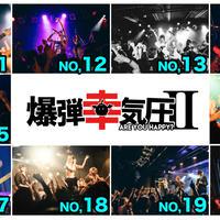 ライブフォト(No.11~No.20)