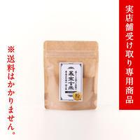 【実店舗受け取り専用】幕末玄米(粉)小50g