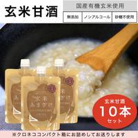 無添加 玄米甘酒10個セット(200g×10個) 健康食品 お祝い ノンアルコール 食塩砂糖不使用