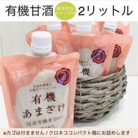 無添加 有機甘酒10個セット(200g×10個)(有機白米甘酒10個)健康食品 お祝い ノンアルコール 食塩砂糖不使用