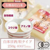 (粒タイプ)白米甘酒 250g【有機栽培・砂糖不使用】