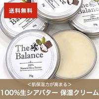 シア保湿クリーム210g(35g×6個)【送料無料】数量限定 完全無添加 100%天然 生シアバター 未精製
