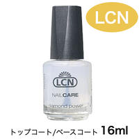 LCN ダイヤモンドパワー トップ アンド ベースコート 16ml ネイルケア