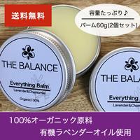 有機100%バーム60g(30g×2個) 保湿オイル ラベンダーカモミールの香り【メール便送料無料】有機認証原料 無添加 ザバランス オーガニック原料 日本製