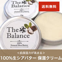 シア保湿クリーム140g(35g×4個)【送料無料】数量限定 完全無添加 100%天然 生シアバター 未精製