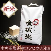 [新米] 精米5kg  令和3年度南魚沼塩沢産コシヒカリ「金城米」