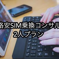 格安SIM乗換コンサル(2人プラン)