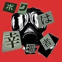 暗黙のストライカーズ【CD】ボクは幸福者