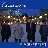 Chante Lyric 1st mini album「日を魅せる照明」