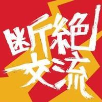 断絶交流【CD】2st