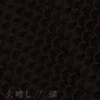 火暗し【CD】