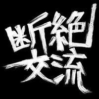 断絶交流【CD】1st