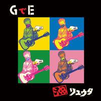 CD「GでE」油リュウタ